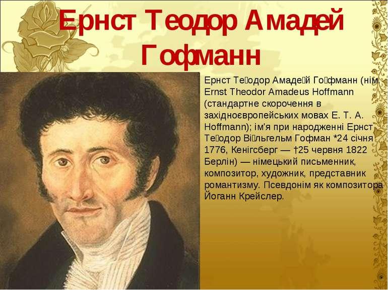 Ернст Теодор Амадей Гофманн Ернст Те одор Амаде й Го фманн (нім. Ernst Theodo...