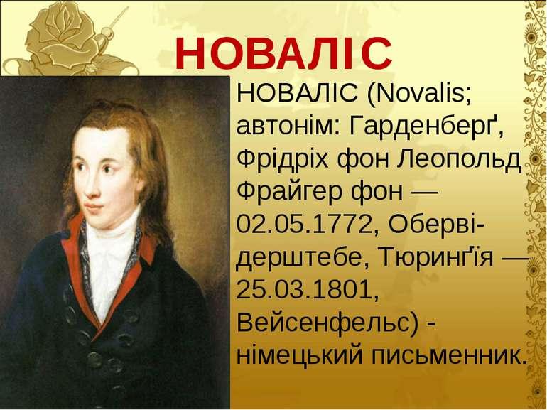 НОВАЛІС НОВАЛІС (Novalis; автонім: Гарденберґ, Фрідріх фон Леопольд Фрайгер ф...