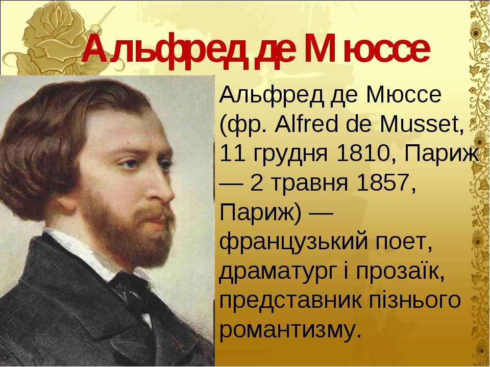 Альфред де Мюссе Альфред де Мюссе (фр. Alfred de Musset, 11 грудня 1810, Пари...