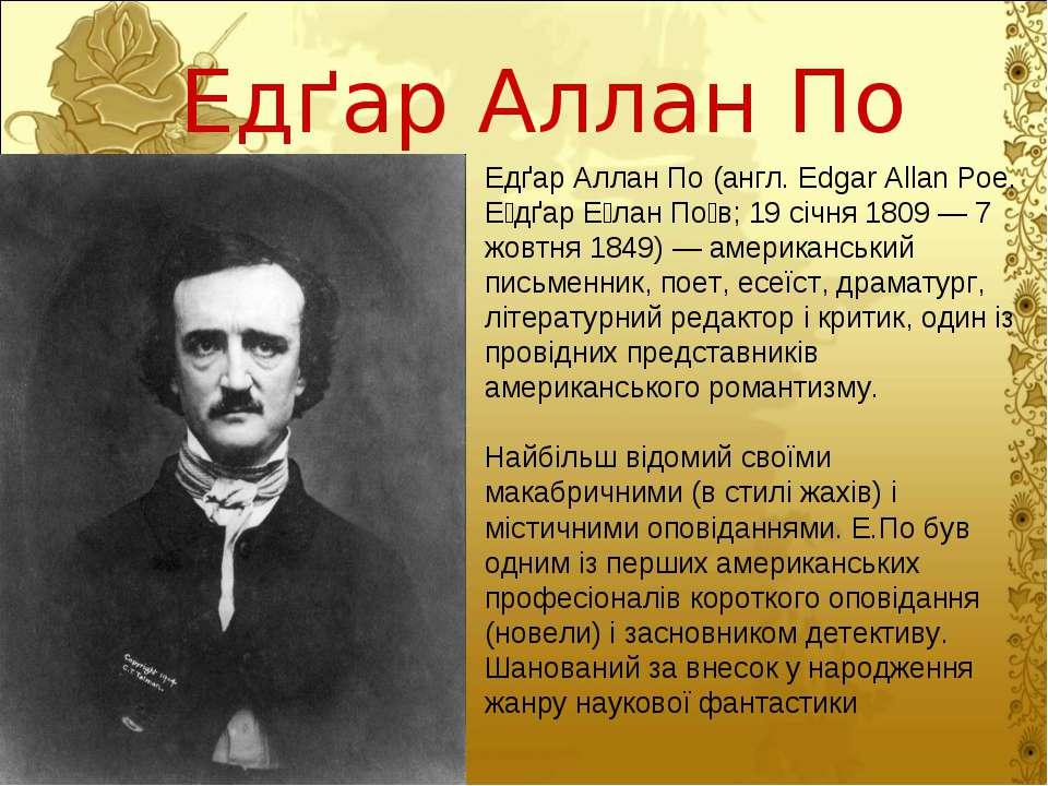 Едґар Аллан По Едґар Аллан По (англ. Edgar Allan Poe. Е дґар Е лан По в; 19 с...