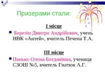 Призерами стали: І місце Березін Дмитро Андрійович, учень НВК «Антей», вчител...