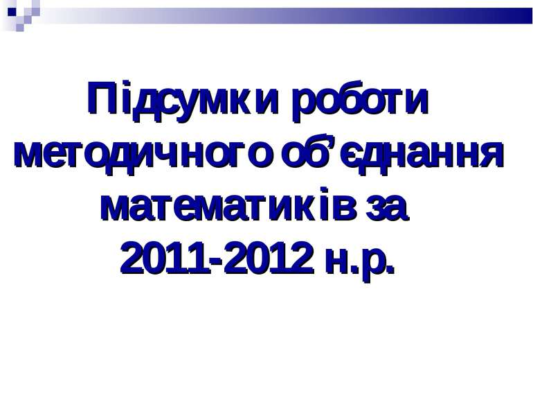 Підсумки роботи методичного об'єднання математиків за 2011-2012 н.р.