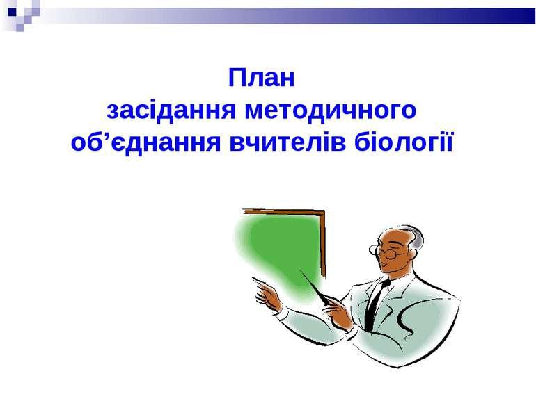План засідання методичного об'єднання вчителів біології
