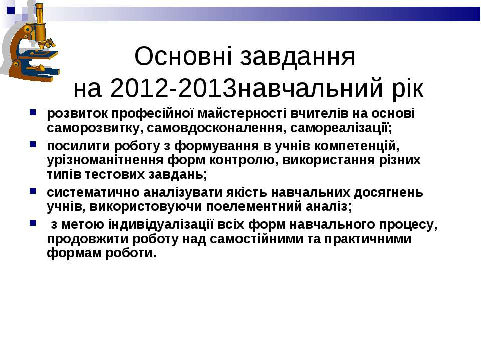 Основні завдання на 2012-2013навчальний рік розвиток професійної майстерності...
