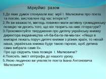 1.До яких думок спонукали вас мрії І. Малковича про поета та поезію, висловле...