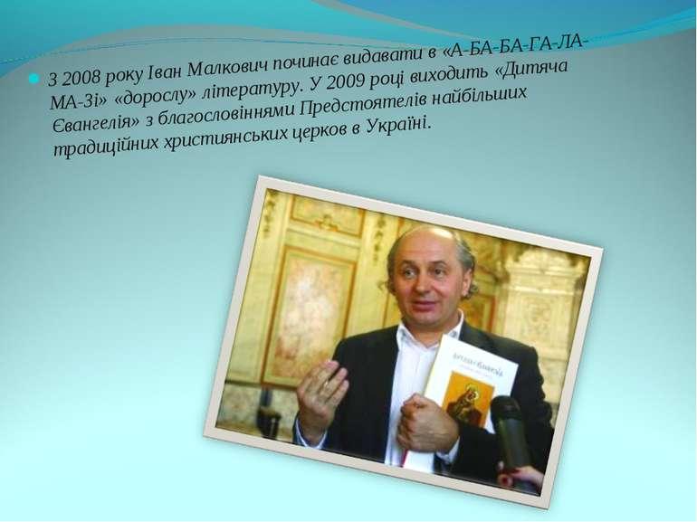 З 2008 року Іван Малкович починає видавати в «А-БА-БА-ГА-ЛА-МА-Зі» «дорослу» ...