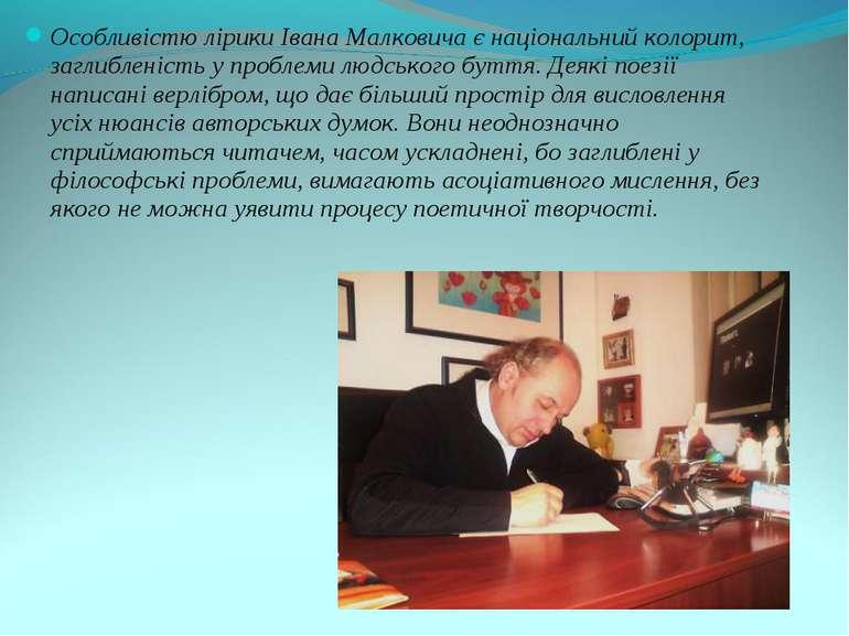 Особливістю лірики Івана Малковича є національний колорит, заглибленість у пр...