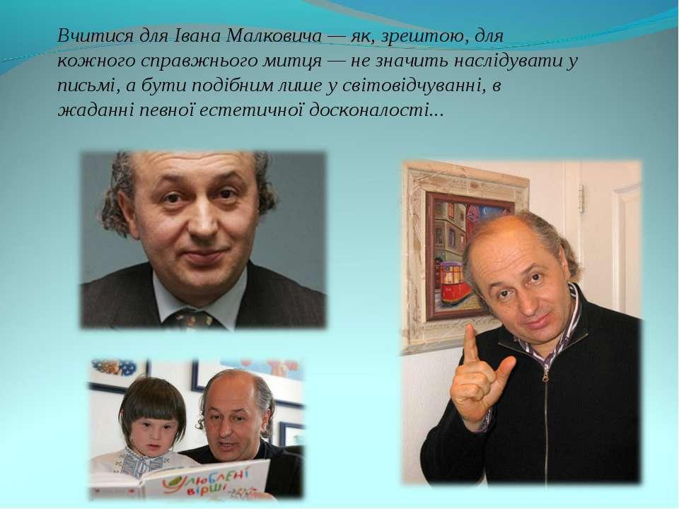 Вчитися для Івана Малковича — як, зрештою, для кожного справжнього митця — не...