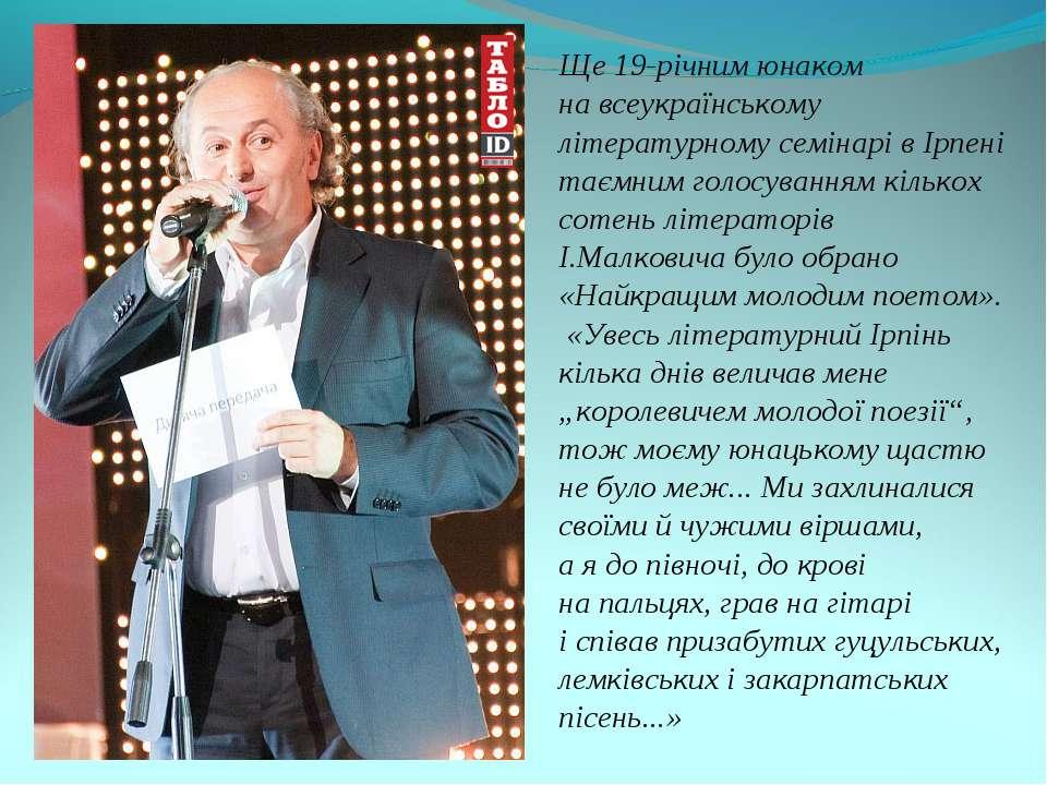 Ще19-річним юнаком навсеукраїнському літературному семінарі вІрпені таємни...