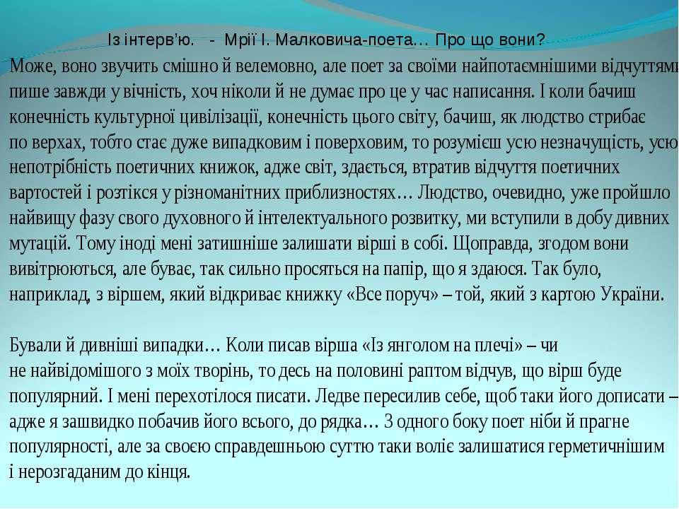 Із інтерв'ю. - Мрії І. Малковича-поета… Про що вони?