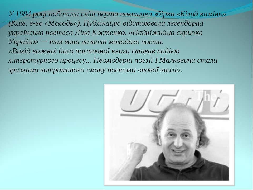У 1984 році побачила світ перша поетична збірка «Білий камінь» (Київ, в-во «М...