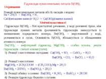 Гідроксиди лужноземельних металів R(OH)2 Отримання Реакції лужноземельних ме...