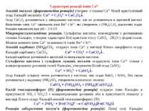 Характерні реакції іонів Ca2+ Амоній оксалат (фармакопейна реакція) утворює з...