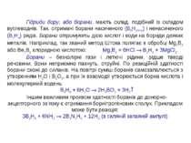 Гідриди бору, або борани, мають склад, подібний із складом вуглеводнів. Так, ...