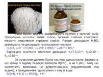 Кристалічна борна кислота 3% розчин борної кислоти (антибактеріальний засіб) ...