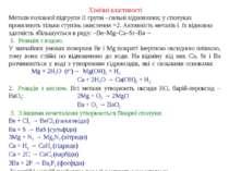 Хімічні властивості Метали головної підгрупи II групи - сильні відновники; у...