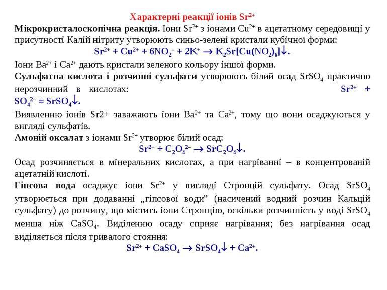 Характерні реакції іонів Sr2+ Мікрокристалоскопічна реакція. Іони Sr2+ з іона...