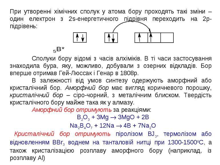 При утворенні хімічних сполук у атома бору проходять такі зміни – один електр...