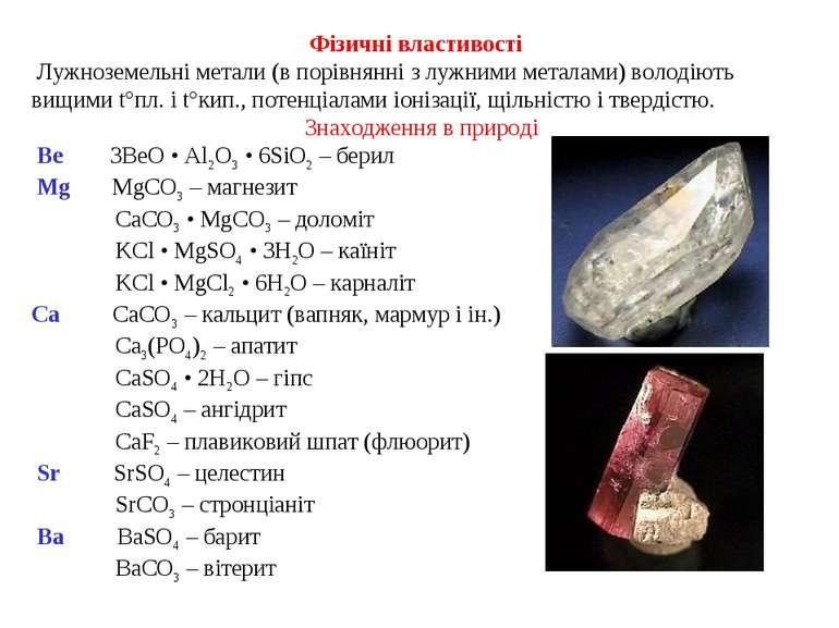 Фізичні властивості Лужноземельні метали (в порівнянні з лужними металами) в...