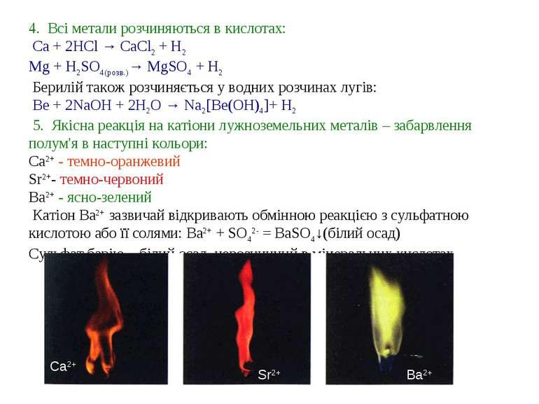 4. Всі метали розчиняються в кислотах: Ca + 2HCl → CaCl2 + H2 Mg + H2SO4(ро...