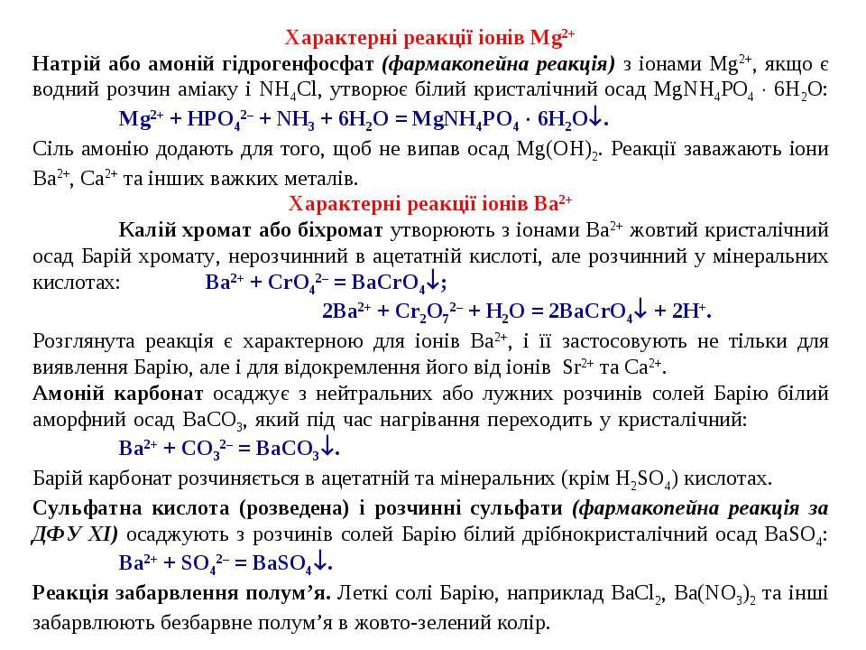 Характерні реакції іонів Mg2+ Натрій або амоній гідрогенфосфат (фармакопейна ...