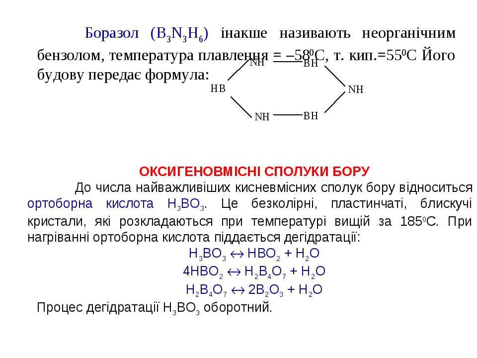 Боразол (B3N3H6) інакше називають неорганічним бензолом, температура плавленн...