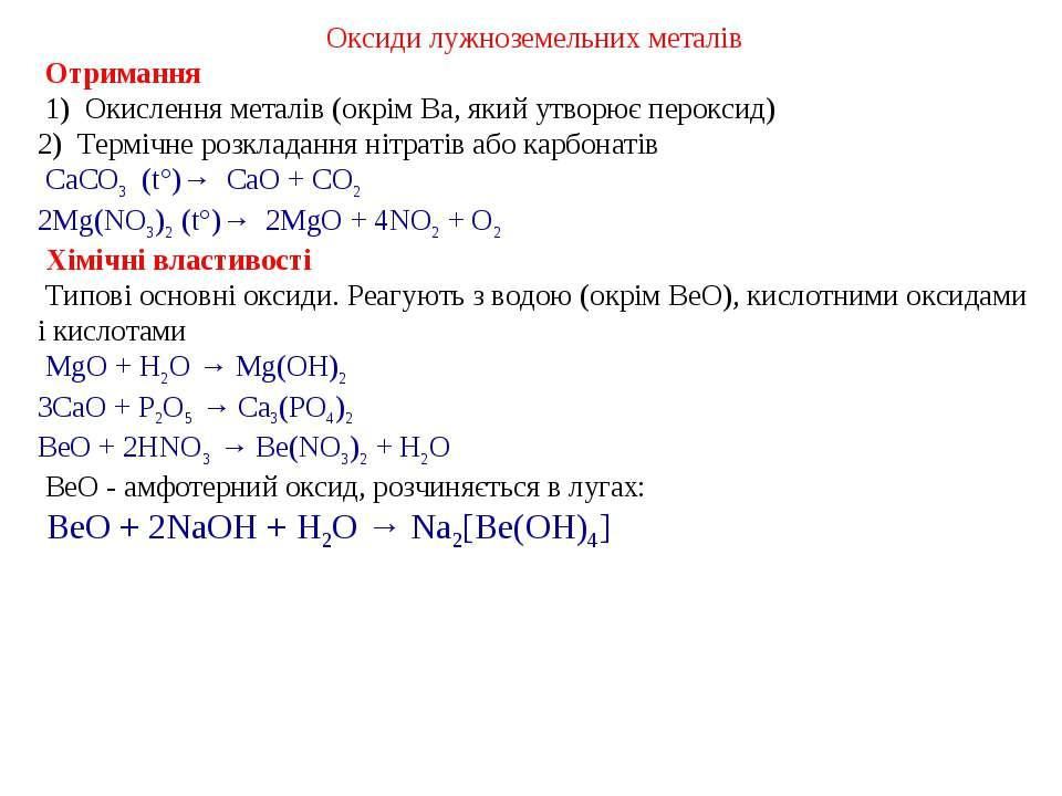 Оксиди лужноземельних металів Отримання 1) Окислення металів (окрім Ba, як...