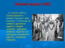 Живий ланцюг 1990 21 січня 1990р. Організували «живий ланцюг» між Києвом і Л...