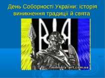 День Соборності України: історія виникнення традиції й свята