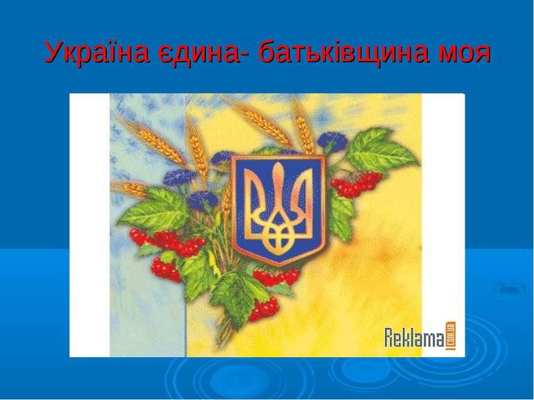 Україна єдина- батьківщина моя
