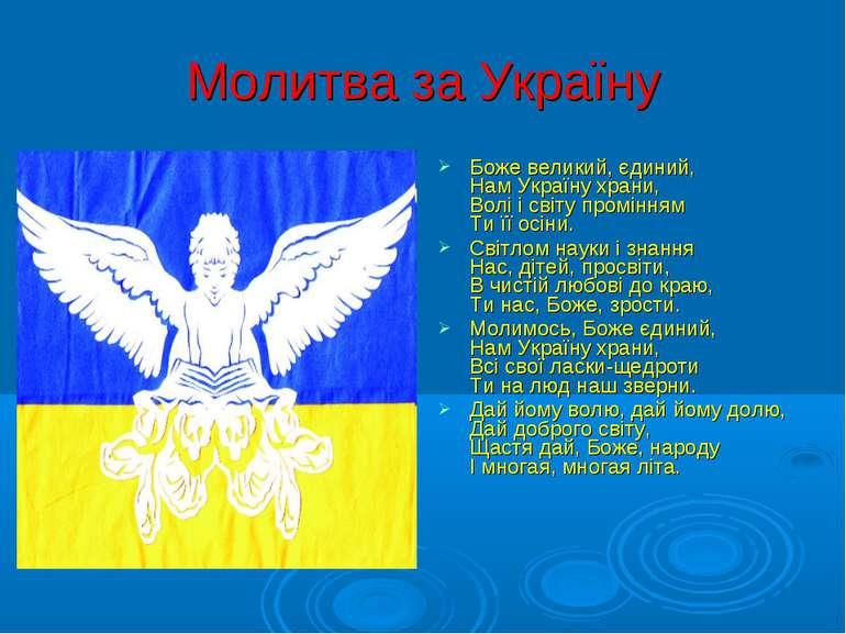 Молитва за Україну Боже великий, єдиний, Нам Україну храни, Волі і світу пром...