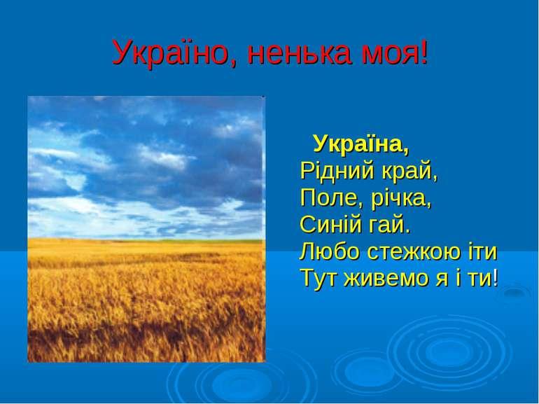 Україно, ненька моя! Україна, Рідний край, Поле, річка, Синій гай. Любо стежк...