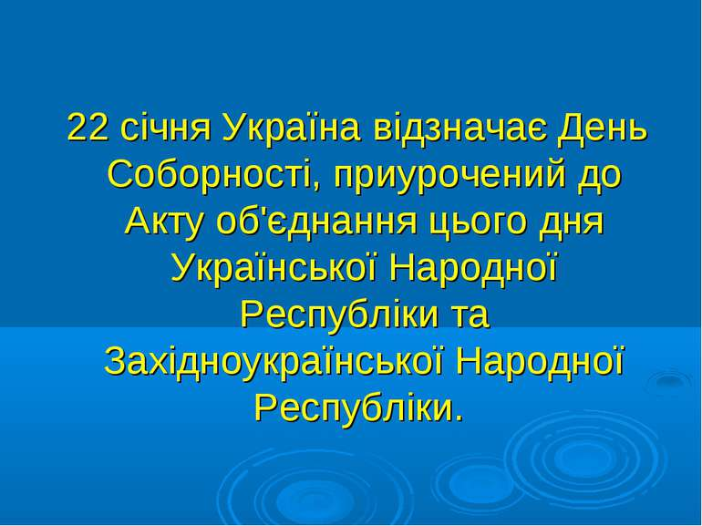 22 січня Україна відзначає День Соборності, приурочений до Акту об'єднання ць...