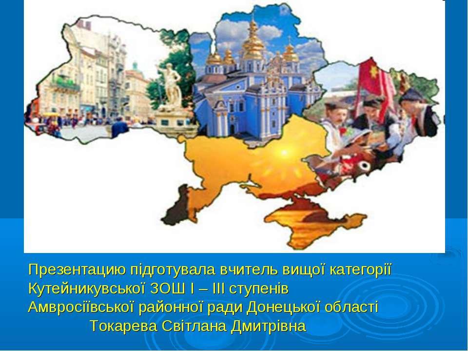Презентацию підготувала вчитель вищої категорії Кутейникувської ЗОШ I – III с...