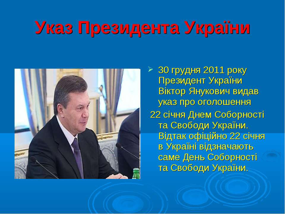 Указ Президента України 30 грудня 2011 року Президент України Віктор Янукович...