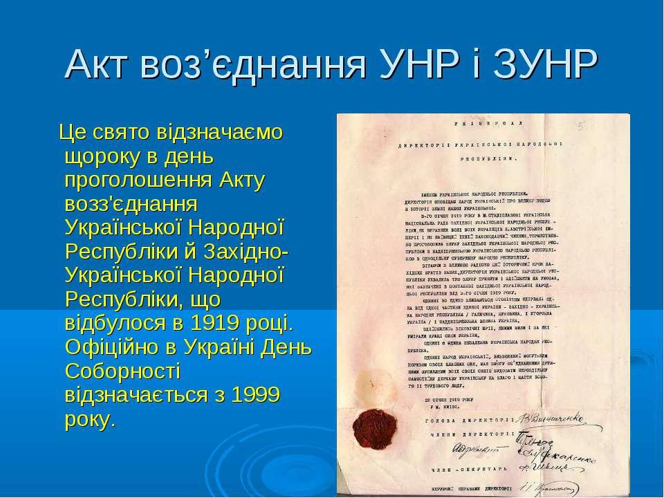 Акт воз'єднання УНР і ЗУНР Це свято відзначаємо щороку в день проголошення Ак...