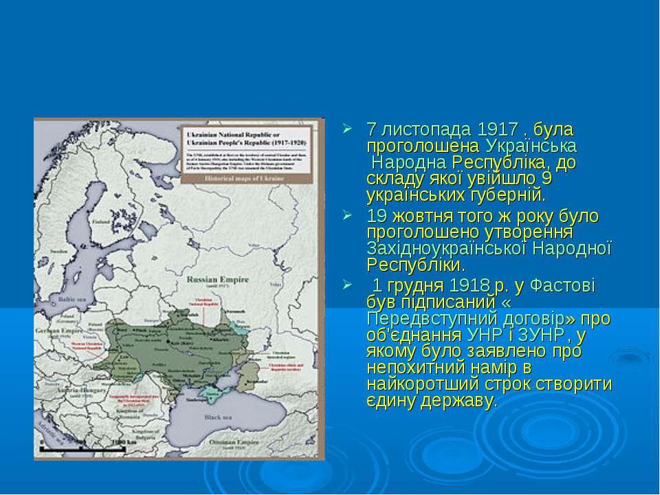7 листопада 1917. була проголошена Українська Народна Республіка, до складу ...