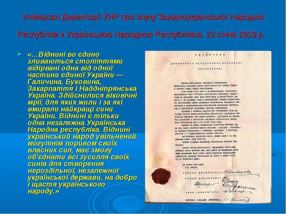 Універсал Директорії УНР про злуку Західноукраїнської Народної Республіки з У...