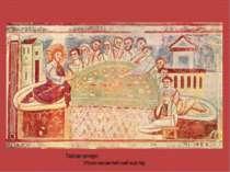 Тайная вечеря. Итало-византийский мастер.