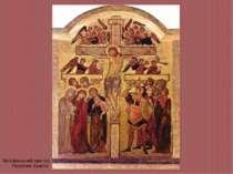 Вестфальский мастер. Распятие Христа