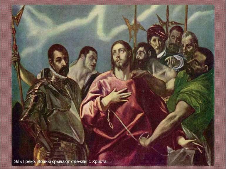 Эль Греко. Воины срывают одежды с Христа