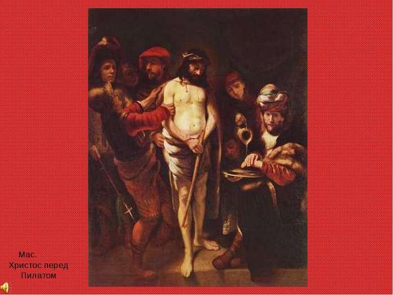 Мас. Христос перед Пилатом