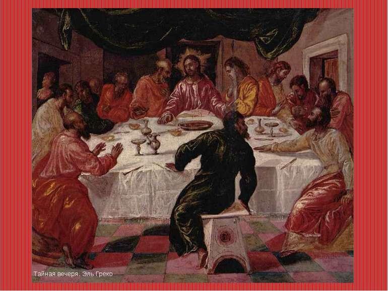 Тайная вечеря. Эль Греко