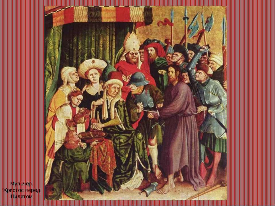 Мульчер. Христос перед Пилатом
