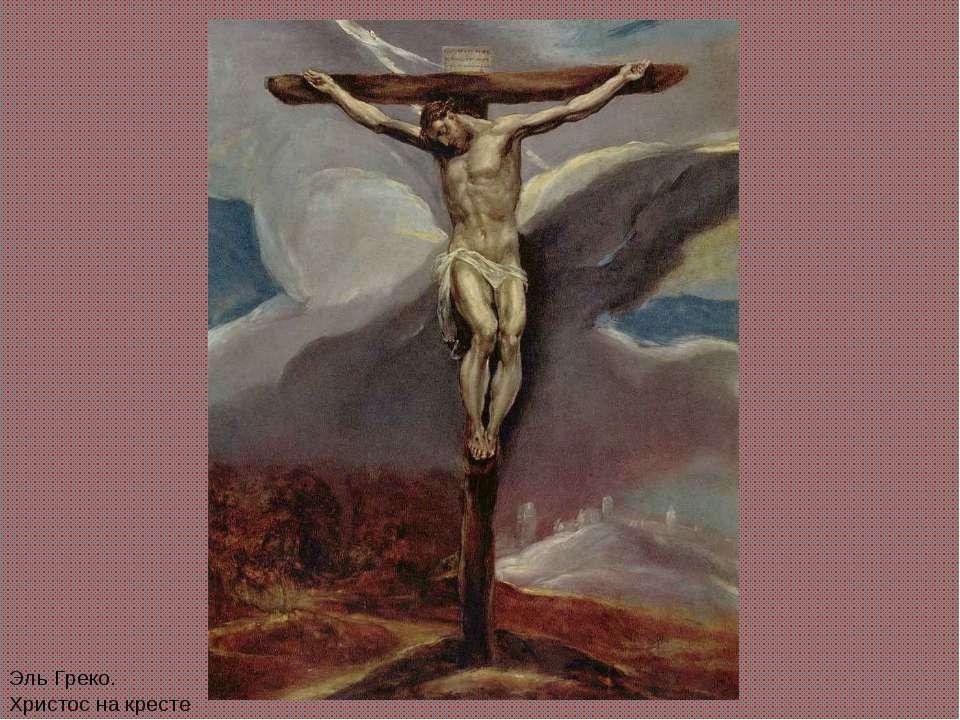 Эль Греко. Христос на кресте