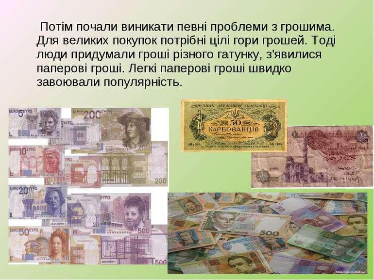 Потім почали виникати певні проблеми з грошима. Для великих покупок потрібні ...