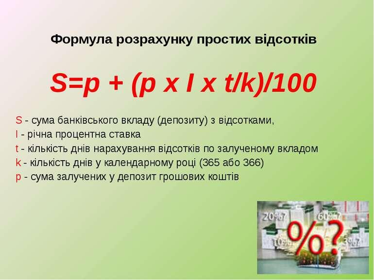 Формула розрахунку простих відсотків S=p + (p x I x t/k)/100 S - сума банківс...