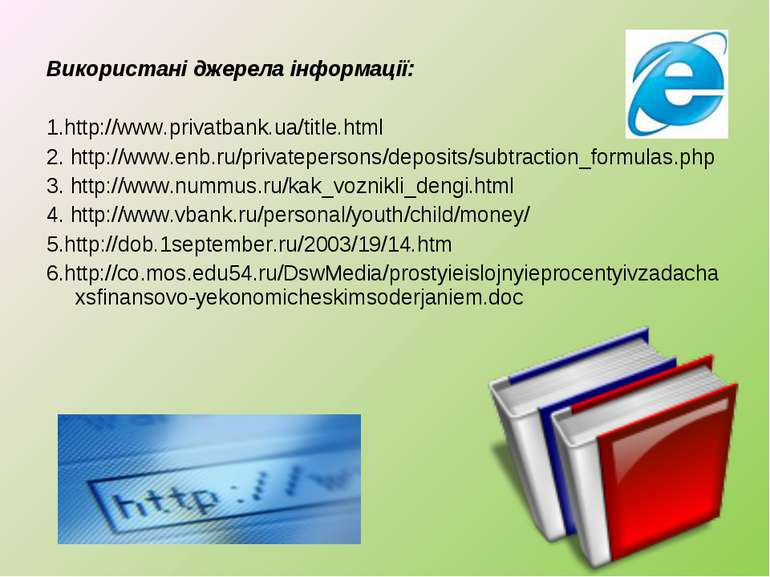 Використані джерела інформації: 1.http://www.privatbank.ua/title.html 2. http...