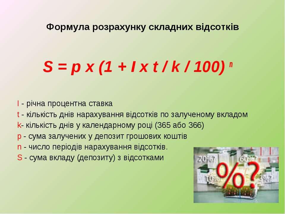 Формула розрахунку складних відсотків S = p x (1 + I x t / k / 100) n  I - р...