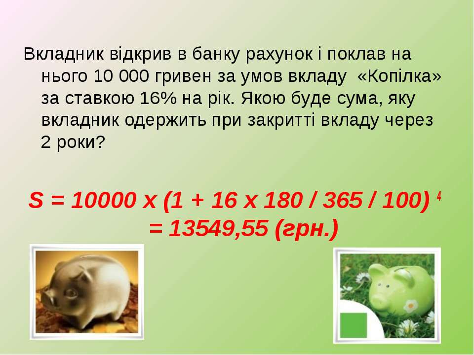 Вкладник відкрив в банку рахунок і поклав на нього 10 000 гривен за умов вкла...
